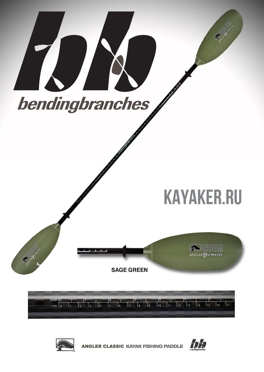 bending branches angler classic